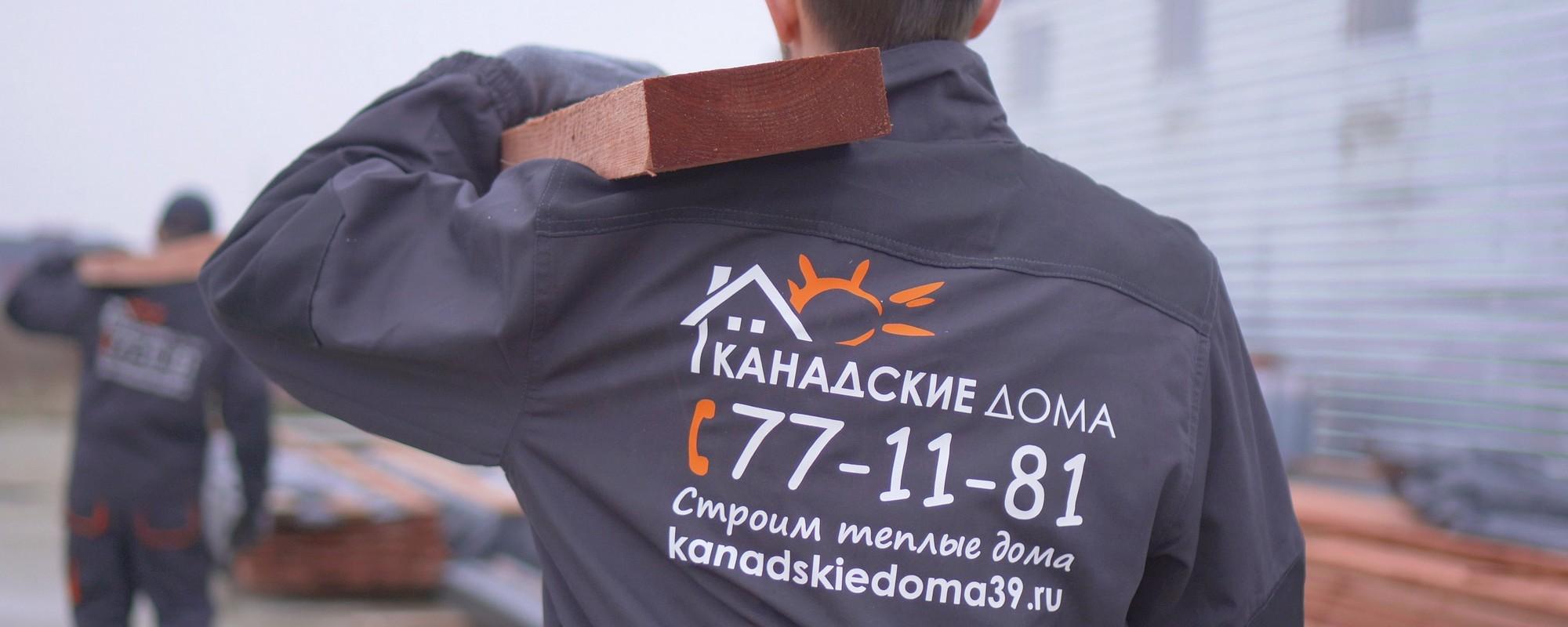 Строим теплые дома