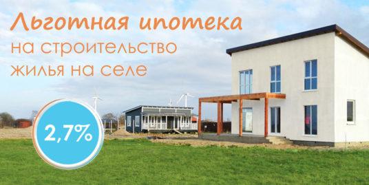 Ипотека под строительство дома в сельской местности